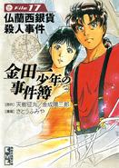 金田一少年之事件簿17-講談社漫畫文庫(日本版本)