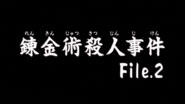 鍊金術殺人事件(動畫版) 檔案2 002
