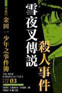 愛藏版金田一少年之事件簿03(香港版本)