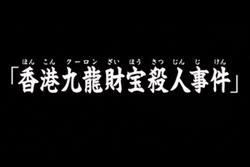 香港九龍財寶殺人事件(電視動畫版)