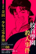 愛藏版金田一少年之事件簿08(香港版本)