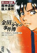 金田一少年之事件簿18-講談社漫畫文庫(日本版本)