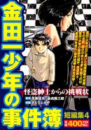金田一少年之事件簿短篇集4-便利店廉價漫畫(日本版本)