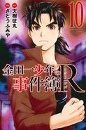 金田一少年之事件簿R10(日本版本)