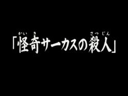 怪奇馬戲團殺人(電視動畫版)