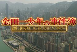 香港九龍財寶殺人事件(電視劇集版)