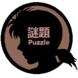 Puzzle(on)