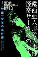 極厚愛藏版金田一少年之事件簿13(日本版本)