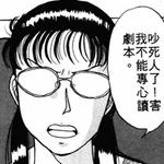 桐生指責金田一等人非常吵鬧