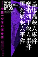 極厚愛藏版金田一少年之事件簿08(日本版本)