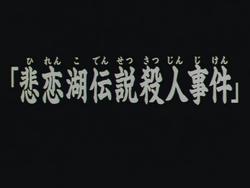 悲戀湖傳說殺人事件(電視動畫版)