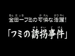 金田一二三可憐的活躍!二三的誘拐事件(電視動畫版)