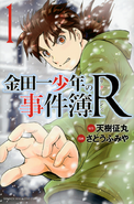 金田一少年之事件簿R1(日本版本)