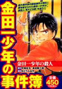 金田一少年之事件簿-金田一少年的殺人-便利店廉價漫畫(日本版本)