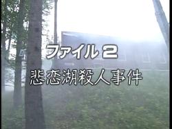 悲戀湖殺人事件(電視劇集版)