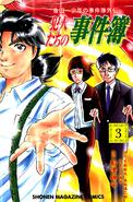 金田一少年之事件簿外傳犯人們之事件簿3(日本版本)