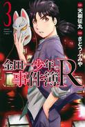 金田一少年之事件簿R3(日本版本)