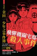 愛藏版金田一少年之事件簿09(香港版本)