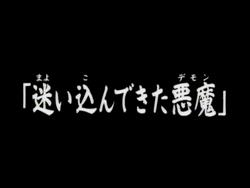迷路的惡魔(電視動畫版)