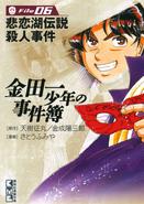 金田一少年之事件簿06-講談社漫畫文庫(日本版本)