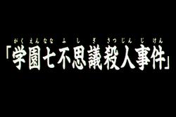 學園七不思議殺人事件(電視動畫版)