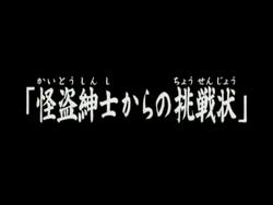 怪盜紳士的挑戰書(電視動畫版)