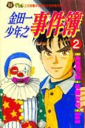 金田一少年之事件簿2(台灣版本)