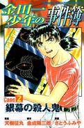 金田一少年之事件簿Case2(日本版本)