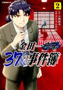 金田一37岁之事件簿2(日本版本)