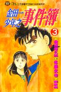 金田一少年之事件簿3(台灣版本)