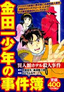 金田一少年之事件簿-異人館酒店殺人事件-便利店廉價漫畫(日本版本)