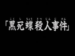 黑死蝶殺人事件(電視動畫版)