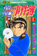 金田一少年之事件簿1(台灣版本)