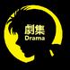 Drama(on)