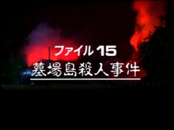 墓場島殺人事件(電視劇集版)