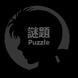 Puzzle(off)