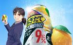新鮮採摘STRONG之事件簿(漫畫系列)廣告1