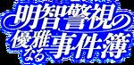 明智警視之優雅犀利事件簿(Logo)
