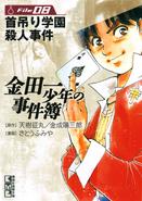 金田一少年之事件簿08-講談社漫畫文庫(日本版本)