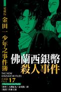 愛藏版金田一少年之事件簿17(香港版本)