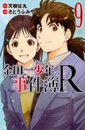 金田一少年之事件簿R9(日本版本)