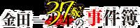金田一37歲之事件簿(Logo)
