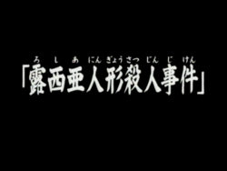 露西亞人偶殺人事件(電視動畫版)