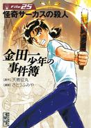 金田一少年之事件簿25-講談社漫畫文庫(日本版本)