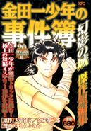 金田一少年之事件簿幻影之城-便利店廉價漫畫(日本版本)