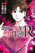 金田一少年之事件簿R6(香港版本)