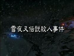 雪夜叉傳說殺人事件(電視劇集版)
