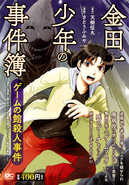 金田一少年之事件簿-遊戲館殺人事件-便利店廉價漫畫(日本版本)