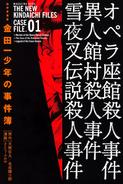 極厚愛藏版金田一少年之事件簿01(日本版本)