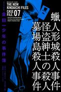 極厚愛藏版金田一少年之事件簿07(日本版本)
